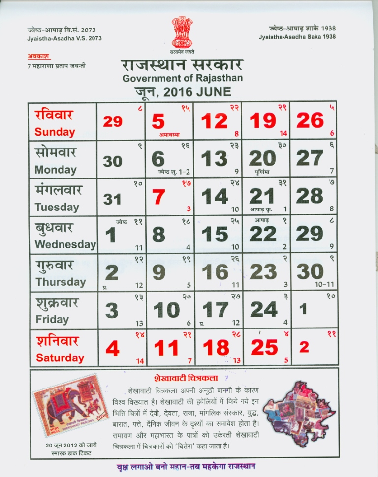 Rajasthan Calendar June : Rajasthan pharmacy council